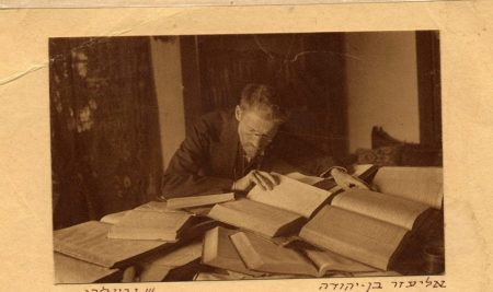 Eliezer Ben-Yehuda, the man who revived Hebrew
