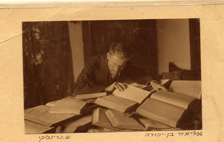 Ben Yehuda with books